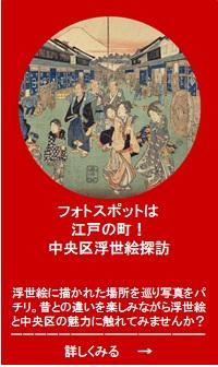 フォトスポットは江戸の町!中央区浮世絵探訪