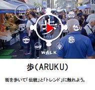 歩(ARUKU) 街を歩いて「伝統」と「トレンド」に触れよう。