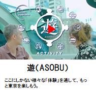 遊(ASOBU) ここにしかない様々な「体験」を通して、もっと東京を楽しもう。