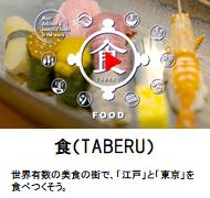 食(TABERU) 世界有数の美食の街で、「江戸」と「東京」を食べつくそう。