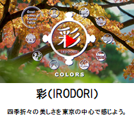 彩(IRODORI) 四季折々の美しさを東京の中心で感じよう。